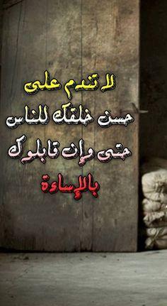 Arabic Words, Home Decor, Homemade Home Decor, Interior Design, Home Interiors, Decoration Home, Home Decoration, Home Improvement