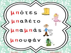 tzeni skorda Phonological Awareness, Dyslexia, Speech Therapy, Education, Greek, Pictures, Speech Pathology, Photos, Speech Language Therapy