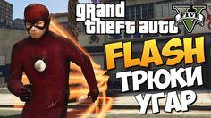 GTA 5 Mods : The Flash - ФЛЭШ ПРОТИВ СИСЕК