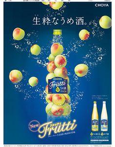 음료수의 맛과 탄산이 나오는 특징을 과일이 튀어나오는 것으로 잘 나타낸것같다 Japan Advertising, Clever Advertising, Advertising Design, Juice Ad, Japan Graphic Design, Good Advertisements, Sparkling Drinks, Poster Ads, Print Layout