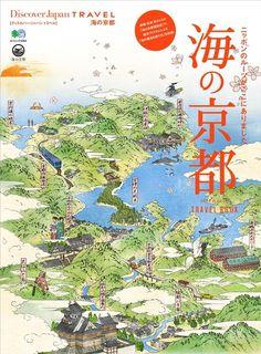 昨日剛發佈新觀光戰略要讓2030年達到6千萬外國客的日本,當然是把既有人潮的京都市再做得更精緻,再把熟客引導到較鮮少人知的地方,京都府之北、古代先進文化傳入的門戶,走一趟擁有大海的古都吧!