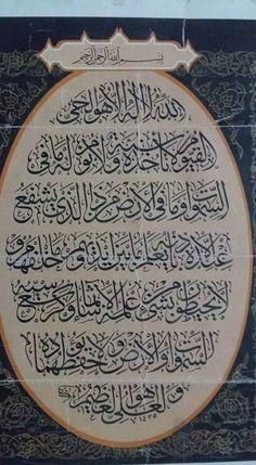 Islamic Calligraphy, Calligraphy Art, Ayatul Kursi, Arabic Art, Islam Quran, Arabesque, Islamic Art, Quilling, Allah