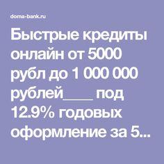 срочные онлайн займы на карту без проверок income-bank.ru