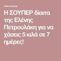 Η ΣΟΥΠΕΡ δίαιτα της Ελένης Πετρουλάκη για να χάσεις 5 κιλά σε 7 ημέρες!