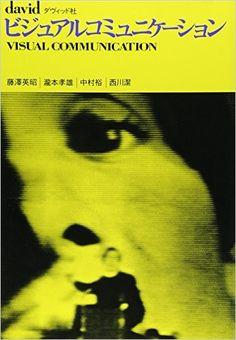 ビジュアルコミュニケーション : 藤澤 英昭 : 本 : Amazon.co.jp