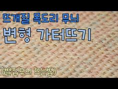 (대바늘)꼬불 넥워머 시즌2 변형가터뜨기로 예쁘고 간편하게 만들어봐요 [김라희]kimrahee - YouTube