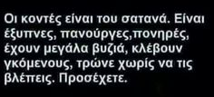 Greek Quotes, Lol, Funny Quotes, Words, Humor, Laughing, Funny Phrases, Hilarious Quotes, Horse