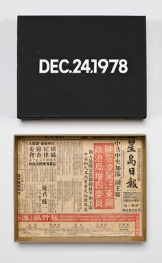 "On Kawara – DEC. 24, 1978  ""Art is what it reminds you of"" - Someone"