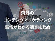 海外コンテンツマーケティングの現状が理解できる最新の調査データ5選