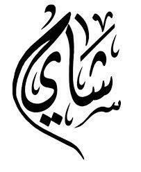Pin By مسك الخروصي On تصاميم للديكوباج Quote Prints Arabic Calligraphy Design Coffee Cup Art
