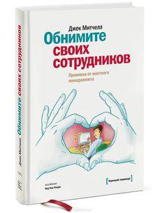"Книга ""Обнимите своих сотрудников. Прививка от жесткого менеджмента"" Джек Митчелл - купить на OZON.ru книгу Hug Your People Обнимите своих сотрудников. Прививка от жесткого менеджмента с доставкой по почте | 978-5-91657-739-6"