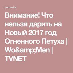 Внимание! Что нельзя дарить на Новый 2017 год Огненного Петуха   Wo&Men   TVNET