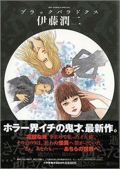 ブラックパラドクス:小学館 ISBN-10: 409182532X ISBN-13: 978-4091825322