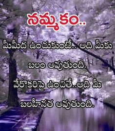 709 Best Telugu Quotes Images In 2019 Telugu Manager Quotes Life