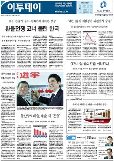 http://paoin.etoday.co.kr/  2012년 12월 17일(월요일)-556호  환율전쟁 코너 몰린 한국   http://www.etoday.co.kr/news/section/newsview.php?idxno=666822