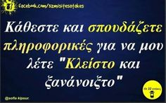 Funny Quotes, Funny Memes, Jokes, Funny Shit, Funny Greek, Try Not To Laugh, Greek Quotes, Sarcasm, Quote Of The Day