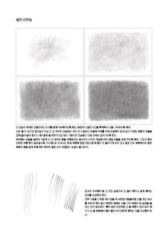 동영상강좌 리뷰 - 선연습과 크로스 해칭(Cross hatching) 기법의 이해 리뷰 Pencil Sketching, Pencil Drawings, Drawing Ideas, Art For Kids, Ideas For Drawing, Art For Toddlers, Art Kids, Pencil Art