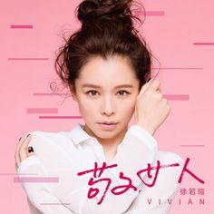 Vivian Hsu – 敬女人 – Single [iTunes Plus AAC M4A] (2014)