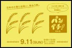パンイチvol.13ワークショップ日本の小麦を味わう秋 いつもとはちょっと違う休日の朝を届けようとパン屋さんや焼き菓子屋さんに呼びかけて始まったパンの朝市その名もパンイチ  今回は収穫の秋にちなんで国産小麦に注目します日本の各地で作られる小麦を使ったイベント限定パンの販売や出店パン屋さんによる国産小麦パンが並びます  そして今回のスペシャル企画国内で小麦の生産に関わるシェフや生産者さんを招いたワークショップも朝市後に開催  日本の小麦ワークショップ詳細はこちらhttp://ift.tt/2bJ4kmD  場所は井の頭公園のすぐそば大通りを本入った路地にあるニューロ吉祥寺カラフルな壁画が目印です 美味しいパンを食べて楽しい休日をお過ごしくださいねご来場をお待ちしております   SHOP INFO NEW!!Bakery Proteaパン NEW!!自家栽培麦工房 ナチュパン 中田ベーカリーパン パンのオオトヤ パン瓶詰め NEW!!パン教室 のび (パン) GLUTEN FREE TREATSグルテンフリーパンミックス アエスピリトロンパパン…