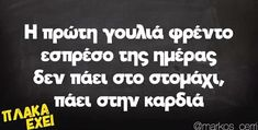Funny Greek Quotes, Funny Picture Quotes, Funny Quotes, Motivational Quotes, True Words, Funny Moments, Jokes, Lol, Humor