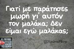 Funny Greek Quotes, Funny Quotes, Funny Memes, Jokes, Funny Shit, Funny Stuff, Men Vs Women, Word 2, True Words