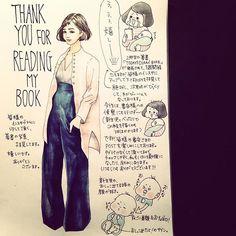 たくさんコメントありがとうございます!!嬉しいです!!#TodaysDiaryBook #宝島社 #oookickooobook #ファッションイラスト…