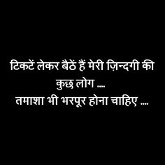 ❤❤♥For More You Can Follow On Insta @love_ushi OR Pinterest @ANAM SIDDIQUI ♥❤❤ Poetry Quotes, Words Quotes, Me Quotes, Qoutes, Deep Words, True Words, Desire Quotes, Gulzar Quotes, Gujarati Quotes