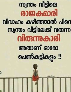 536 Best Its Just A Thought Images In 2019 Breathe Malayalam