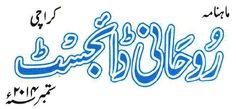 Read online and Download Free Urdu Spiritual (Roohani Digest) for September 2014, Aura Kia Hey?, Insani Jisam aur Muslims Sufia, Nadeeda, Aqal Hewan Hey Science Khamosh Hey, Soney Ka Shehar, Noor e Ilahi, Noor e Nabuwat, Arorr Ka Mast, Us Key Hath, World Amazing, Paras, Family and Home, health, Regular Series, and many more.