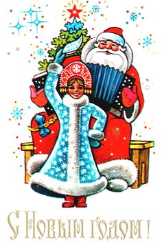 Художник А. Жребин, 1977г Snow Maiden, Ded Moroz, New Year Postcard, Vintage Postcards, Happy New Year, Bowser, Disney Characters, Fictional Characters, Santa