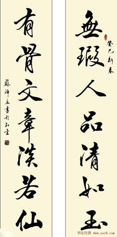Chinese Poem, Chinese Writing, Chinese Art, Japanese Calligraphy, Calligraphy Art, Caligraphy, Japanese Prints, Japanese Design, Text Symbols