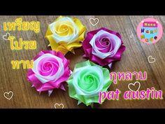 วิธีพับเหรียญโปรยทานแบบง่ายๆ ดอกกุหลาบ |   How to fold a ribbon (Rose Pat Austin )| Nana handmade - YouTube