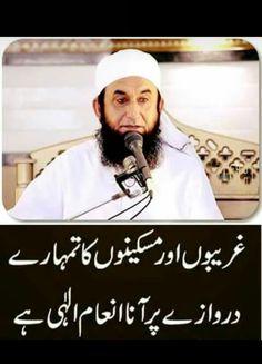 Status Quotes, Urdu Quotes, Quotations, Me Quotes, Islamic Images, Islamic Love Quotes, Ex Love, Jamel, Love Problems