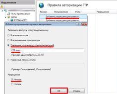 FTP сервер Windows 7: удобный способ хранения и передачи данных