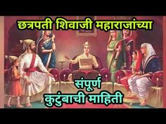 शिवाजी महाराजांच्या संपूर्ण कुटुंबाची माहिती / Shivaji Maharaj Family / Sagar Madane Speech - YouTube Shivaji Maharaj Quotes, Picture Show, Royals, Teaching, Youtube, Education, Youtubers, Royalty, Youtube Movies