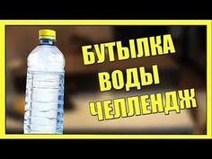 БУТЫЛКА ВОДЫ ЧЕЛЛЕНДЖ - BOTTLE FLIP CHALLENGE - VadyaPlay