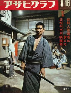 高倉健 Japanese Film, Japanese Artists, Toshiro Mifune, Old Magazines, Feature Film, Akira, Filmmaking, Samurai, Movie Stars