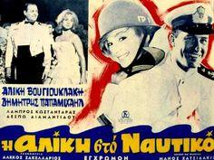 aliki nautiko Old Greek, Vintage Movies, Baseball Cards, Youtube, Sports, Movie Posters, Hs Sports, Film Poster, Sport
