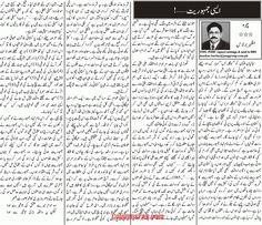 Ase Jamhoriyat by Mazhar Barlas