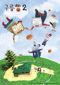 [구름빵2] 홍비와 홍시 / [Cloud bread II] Hongbi & Hongsi ※ [사진제공_DPS] 본 저작물의 무단전제 및 재배포를 금합니다. copyright ⓒ 2012 DPS/ All pictures can not be copied without permission.