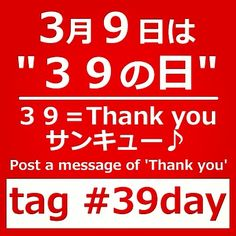 Thank you! #39day #39project