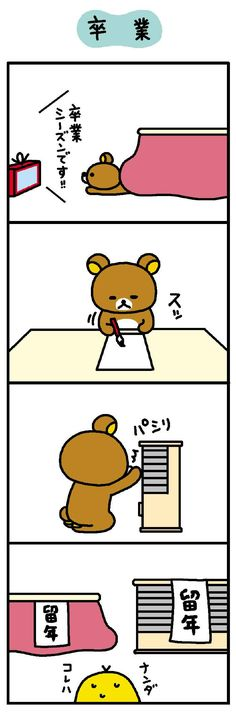 Rilakkuma, Kawaii, Characters, My Favorite Things, Comics, Friends, Animals, Amigos, Animales
