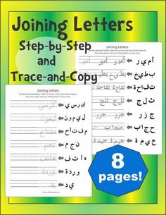 Beginning Writers Of Arabic Will Be Guided How To Form Words By Joining Letters In A