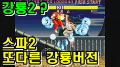 [MAME] 새로운 강룡버전 스트리트 파이터2 강룡2 (降龍2) / Street Fighter II - Champion Editi...