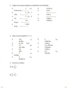 Επαναληπτικές ασκήσεις στα Μαθηματικά για την 5η ενότητα Ε' Δημοτικού. - ΗΛΕΚΤΡΟΝΙΚΗ ΔΙΔΑΣΚΑΛΙΑ