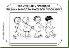 Κ18 Classroom Behavior, Education, Comics, Image, Comic, Comic Book, Teaching, Cartoons, Educational Illustrations