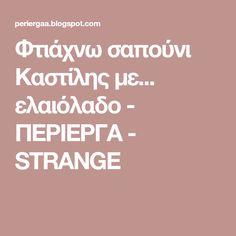 Φτιάχνω σαπούνι Καστίλης με... ελαιόλαδο - ΠΕΡΙΕΡΓΑ - STRANGE