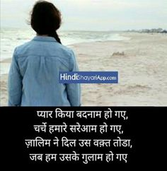 Best Hindi Shayari Photo with Image Wallpaper in Hindi English Shayari Photo, Shayari Image, Girly Quotes, Love Quotes, Shayri Life, Romantic Shayari In Hindi, Funny Statuses, Attitude Quotes For Girls, Zindagi Quotes