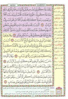 ٣٤ : ٤٠- غافر/  مصحف التفصيل الموضوعي