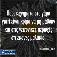 Funny Greek Quotes, Funny Photos, True Stories, Slogan, Just In Case, Lol, Mindfulness, Humor, Reading